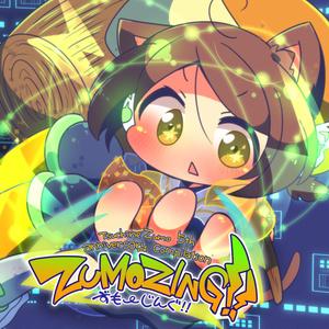 槌音ずも5周年コンピレーション「ZUMOZING!!」