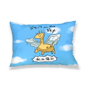 ジラッフ on the skyの枕カバー