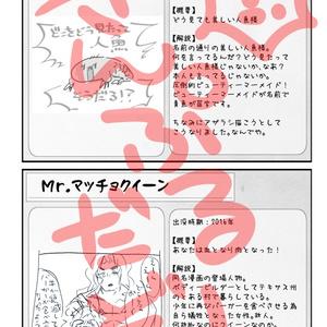 【電子書籍】つちのことゆかいないきもの図鑑