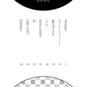 SIX ※11/14追記あり