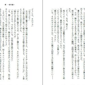 小説文庫本『囮』