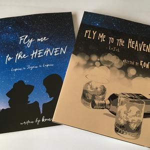 小説文庫本『Fly me to the HEAVEN』