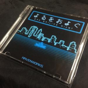 【再販】「よるをおよぐ」CD