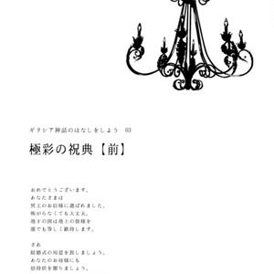 極彩の祝典【前】
