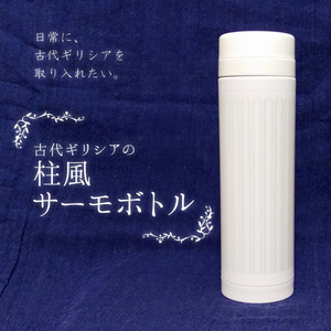 【再販】古代ギリシアの柱風サーモボトル