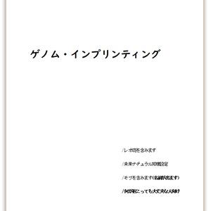 【レオ斑小説】ゲノム・インプリンティング