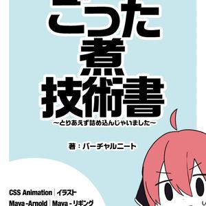 【ダウンロードカード用】ごった煮技術書 PDF版