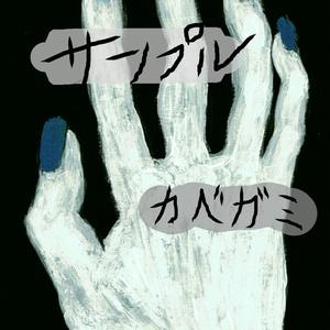 【スマホ壁紙画像附キ.】[  蒼白い手.] モバイルバッテリ.