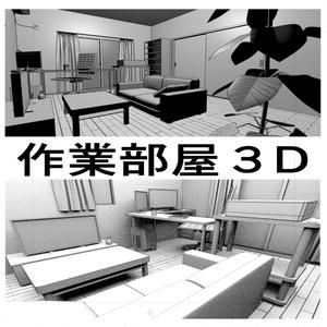 3Dマンションアパート部屋【作業部屋】
