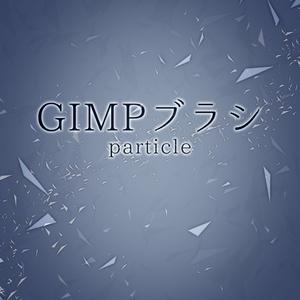 GIMP用ブラシparticle