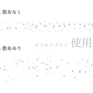 GIMP用キラキラブラシ
