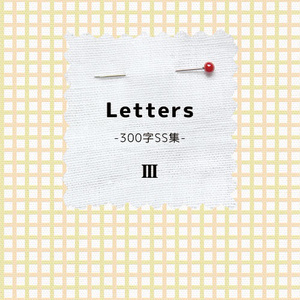 Letters-300字SS集-