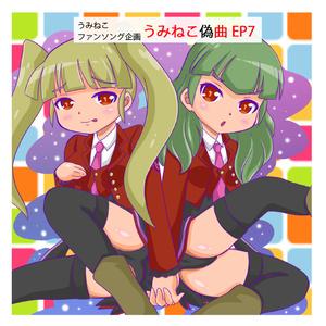 うみねこ偽曲EP7