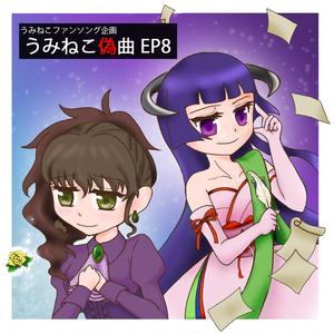 うみねこ偽曲EP8