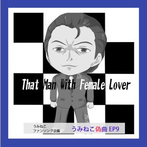 うみねこ偽曲EP9