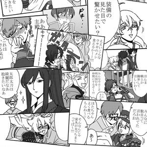 ドス盛~審神者お兄ちゃんが全刀剣(46振)を抱く本~