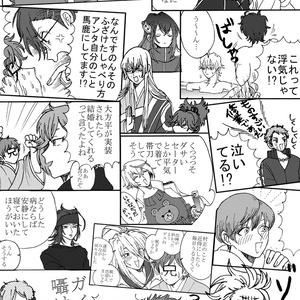 ドス盛~審神者お兄ちゃんが全刀剣(62振)を抱く本~