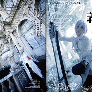 SiNoALICE(シノアリス)コスプレ写真集「束縛の書&正義の書」