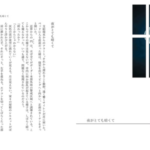【WT夢小説】いつかの夜明け