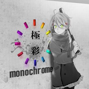 極彩monochrome
