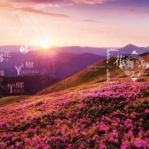花舞う丘のフィーレ