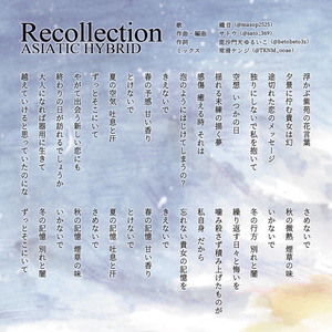 ASIATIC HYBRID『Recollection』