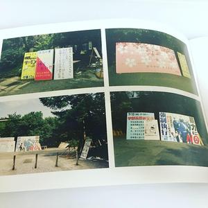 2001年の夏休み 東京大学駒場寮写真集 [SECOND EDITION]