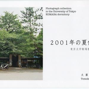 2001年の夏休み 東京大学駒場寮写真集
