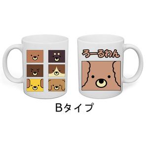 【送料無料】ろーるわん マグカップ【受注生産】