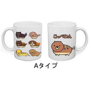 【送料無料】こっぺわん マグカップ【受注生産】