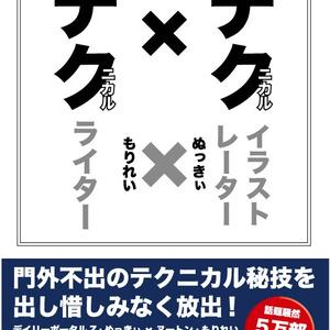 テクニカル×テクニカル(DL版)