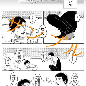 幽霊系男子と霊能系男子(マルコ×ベルトルト)