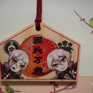 【シラノ刀】大包平祈願&源氏万歳絵馬【送料込み】