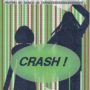 CRASH!【バクマン。福田×蒼樹】