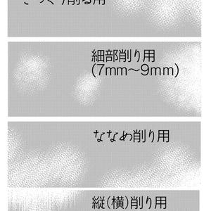 ブラシ&トーン素材集(クリスタ/コミスタ)1