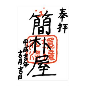 神社御朱印風ポストカード