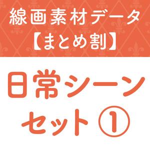 【まとめ割】日常シーンセット1