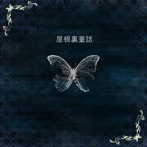 "1st Demo ""屋根裏童話"""