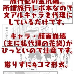 【文アル】文豪めぐり旅行記 特別号 金沢編