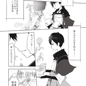 【文アル】ココロとコトバ【かわとく】