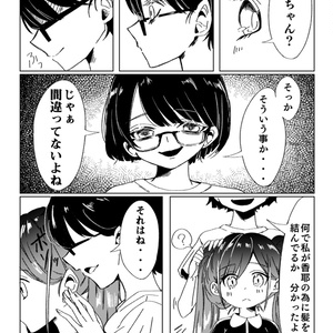 #sister【オリジナル漫画】