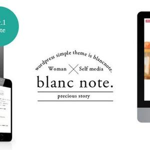 WordPressテーマblanc note.(コピーライト無し版)