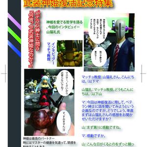 九州神姫会合同誌1+2