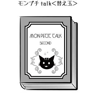 モンプチtalk<替え玉>