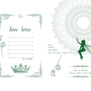 love letter<全年齢本誌のみ>