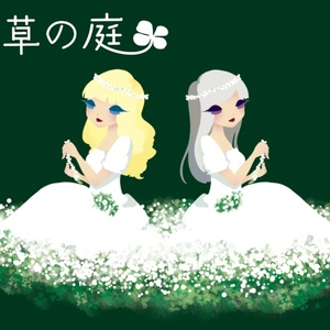 白詰草の庭