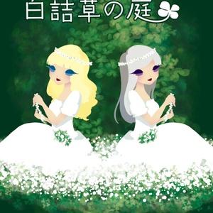 白詰草の庭・新版