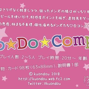 Go☆Do☆Compa