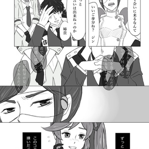 【4/21裁きの庭34新刊】Strelitzia