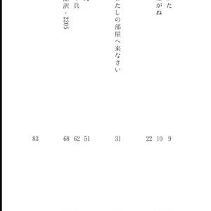 刀剣短歌集・fragments